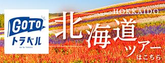 JALで行く北海道ツアー