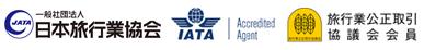 一般社団法人 日本旅行業協会(JATA)正会員/<br>IATA公認旅客代理店/旅行業公正取引協議会会員