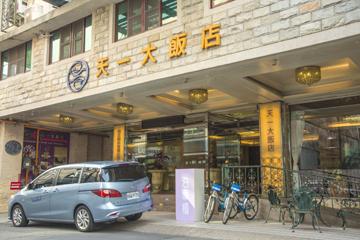 天一大飯店(Sky 1 Hotel)