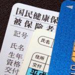保険証、運転免許証、クレジットカードのイメージ写真